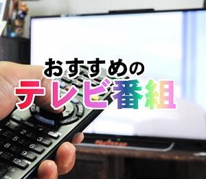 おすすめテレビ番組5選