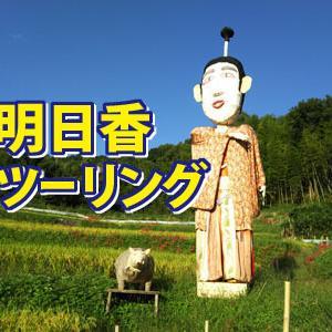 奈良県明日香村の稲渕棚田にバイクツーリングに行ってみた