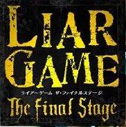 映画「ライアーゲーム ザ・ファイナルステージ」感想と「エデンの園ゲーム」必勝法の考察
