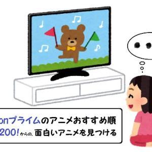 amazonプライムのアニメおすすめ順ベスト200!からの、面白いアニメを見つける
