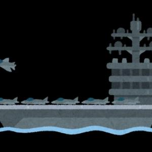原子力空母が日本海に!核兵器じゃないの?