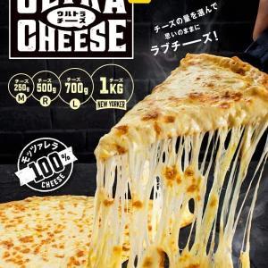 『ドミノ・ピザ』テイクアウトが1枚から全て半額に
