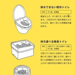 トイレの逆流、感染症はこう防ぐ。大雨の被災地で気を付けたい5つのポイント