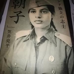 インド独立の志士「朝子」を読みました。