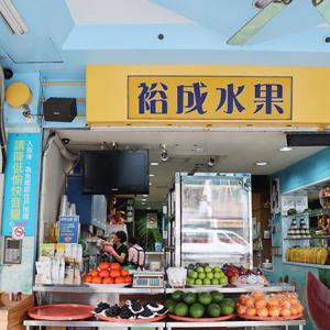 台湾でもう一度食べたいフルーツかき氷