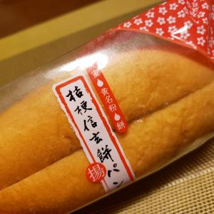 信玄餅パン