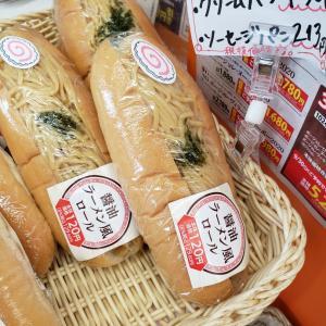 見た瞬間ギョッとしたパン