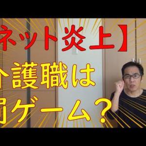 【悲報】アンジャッシュ渡部氏が介護士に・・・