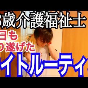 【ナイトルーティン】介護福祉士 介護歴8年目28歳独身男の夜🌙【vlog】