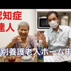 #22認知症95歳おばあちゃん特別養護老人ホーム申込介護日誌vlog
