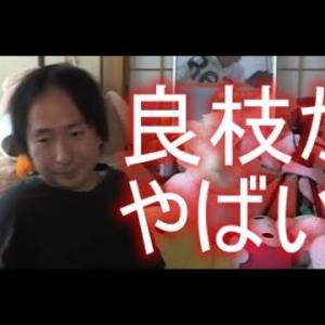 関慎吾 良枝さんの今を語る 要介護 デイサービス  2021年08月03日14時00分08秒
