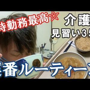 【遅番ルーティーン】介護士35歳一人暮らし遅番勤務から帰宅後、豚汁定食を作る【定時勤務最高な件】