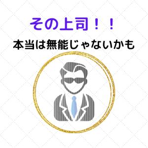介護ブログ 【無能を演じている上司とは!?】