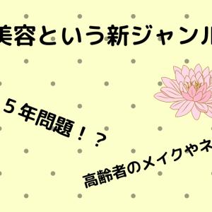 介護ブログ 【ケアビューティストって知っていますか!?】