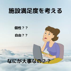 介護ブログ 【施設介護をより充実化させるには!?】