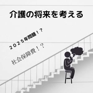 介護ブログ 【介護業界の将来性について語ってみる】