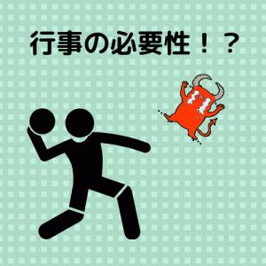 介護ブログ 【豆まきするだけが節分ではない!!季節行事の必要性について】