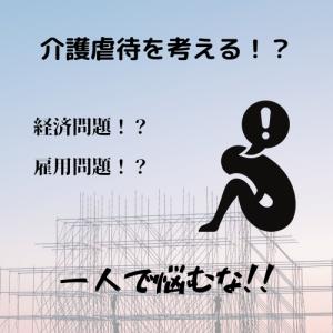 介護ブログ 【介護虐待が無くならない理由を考察してみた!!】