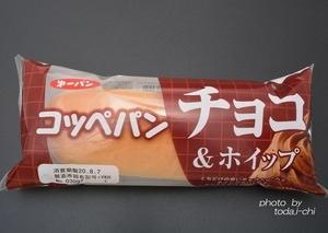 コッペパンチョコ&ホイップ、を食べてみました。 (㐧一パン)