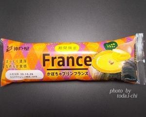 かぼちゃプリンフランス 、を食べてみました。 (神戸屋)