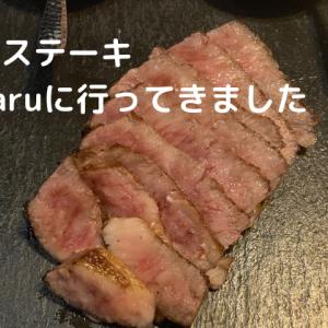 和牛ステーキ Hikaruに行ってきました