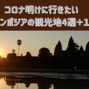 コロナ明けに行きたいカンボジアの観光地4選+1