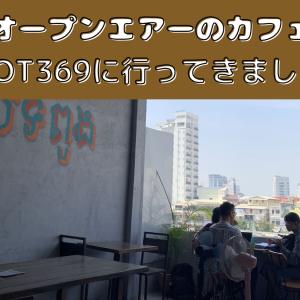 オープンエアーのカフェ LOT369に行ってきました