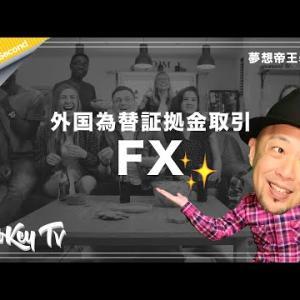【FX】外国為替証拠金取引|⏱1分Study|夢想帝王學™🔥