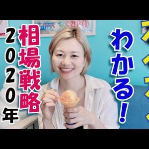 【FX戦略動画】2020年9月 3週目➡5通貨戦略!!