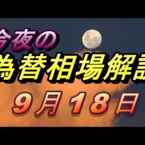 【FX】夕方からのドル、円、ユーロ、ポンド、豪ドルの為替相場の予想をチャートから解説。9月18日