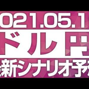 FXドル円最新シナリオ予想&全エントリー先出し解説 [2021/5/10  15時]