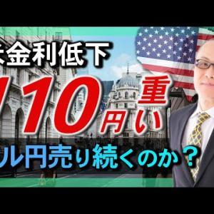 米金利低下  110円重い  ドル円売り続くのか?