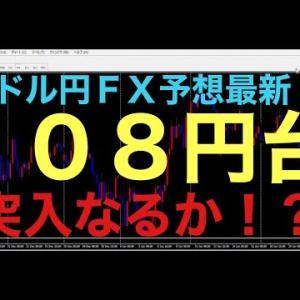 【ドル円FX予想最新】ドル円108円台突入なるか!?