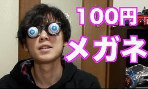 100均のおもしろメガネを一人でかけて遊んでみたら悲しい事になった。