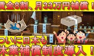 日本がついに休業補償開始!賃金8割、月額33万円補償で支給も激早!緊急事態宣言解除直前という遅すぎ導入!【コロナショック】