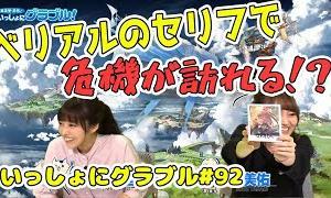 【グラブル】英美里・美佑といっしょにグラブル! 第92回【グランブルーファンタジー】