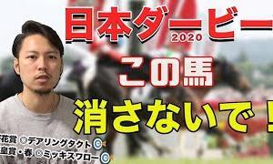 日本ダービー2020 絶対押さえた方がいい馬とその理由を話します。
