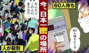 今、日本で最も密の場所。10万円給付金の区役所….本末転倒。