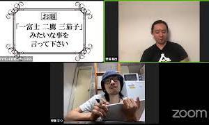 野澤輸出のお笑い大喜利YouTube 生配信【24日目】ゲスト:真空ジェシカ 川北