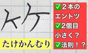 【ペン字】漢字部首「たけかんむり」書き方 書道家が伝授 初心者でも!やさしい解説で誰でも美文字になれます
