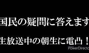 【怒りの電凸】朝まで生テレビの生放送中に電話してみた【田原このやろう!】