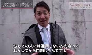 【特集】ひきこもりを救え!