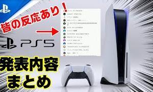 【PS5公式発表まとめ】遂にPS5本体発表!どれぐらい大きい? コントローラーに背面ボタンある? 皆の反応は?