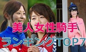 【女性騎手】かわいい美人ランキングTOP7~藤田菜七子、宮下瞳、木之前葵etc~