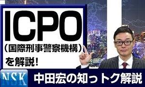 """【知っトク解説】今回は""""ICPO(国際刑事警察機構) """""""