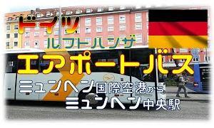 【ドイツ】ルフトハンザ エアポートバス ドイツ ミュンヘン国際空港 → ミュンヘン中央駅