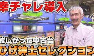【パチンコ店買い取ってみた】第230回幸チャレ導入台ひげセレクションのご紹介