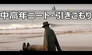 日本で増殖する「中高年ニート・引きこもり」について