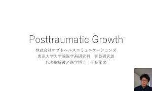 #11心的外傷後の成長(Posttraumatic growth,PTG)とは?