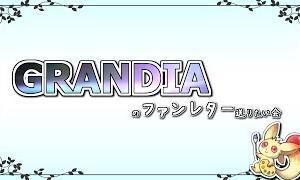 【2020夏】第3回グランディアのファンレター送りたい会 投稿募集のお知らせ